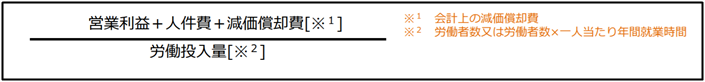 iot税制 労働生産性の伸び率計算