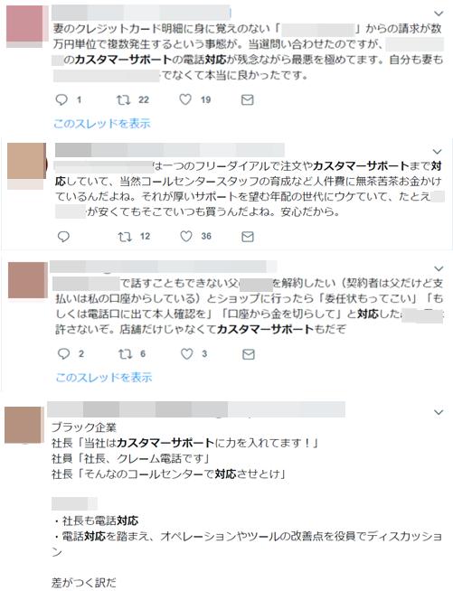 カスタマーサポート 評判