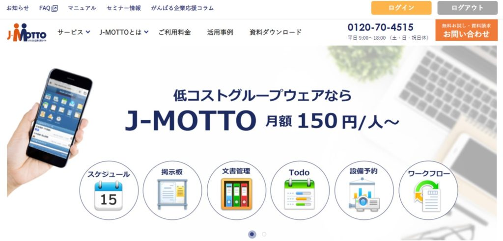 J-MOTTOグループウェア