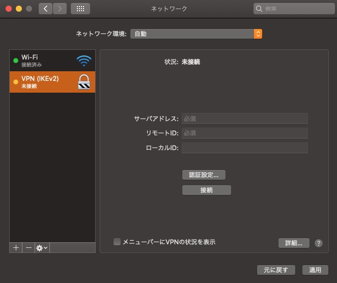 VPN設定Macバージョン⑤