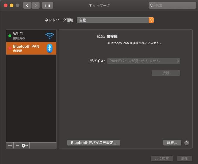 VPN設定Macバージョン②