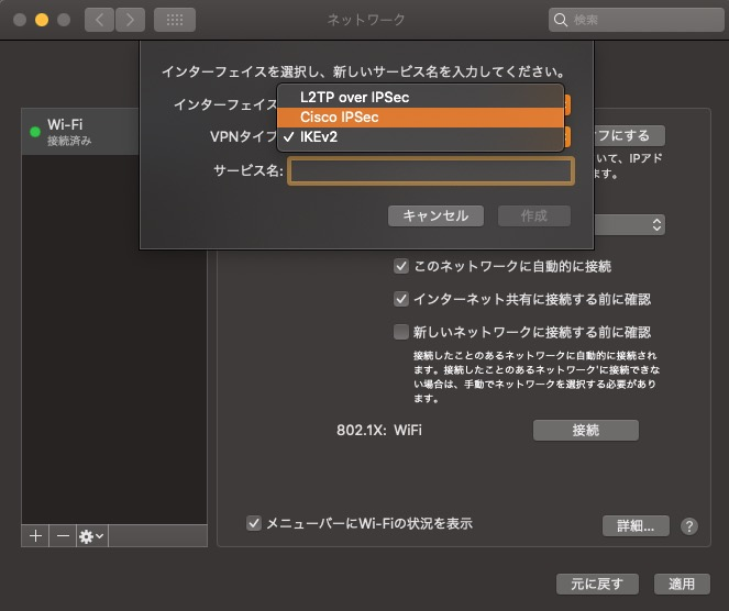 VPN設定Macバージョン④