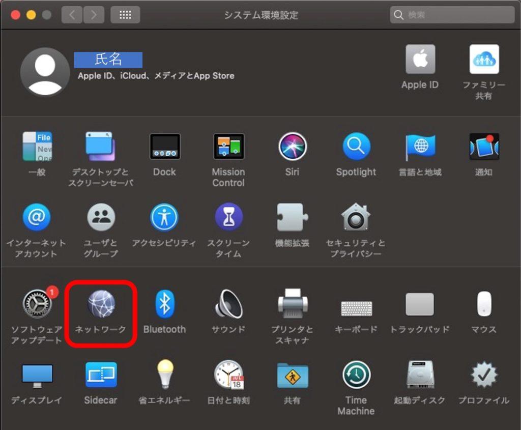 VPN設定Macバージョン①