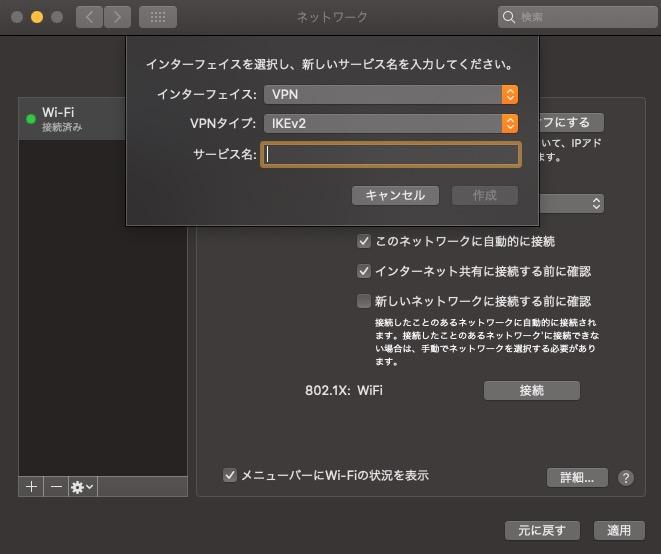 VPN設定Macバージョン③