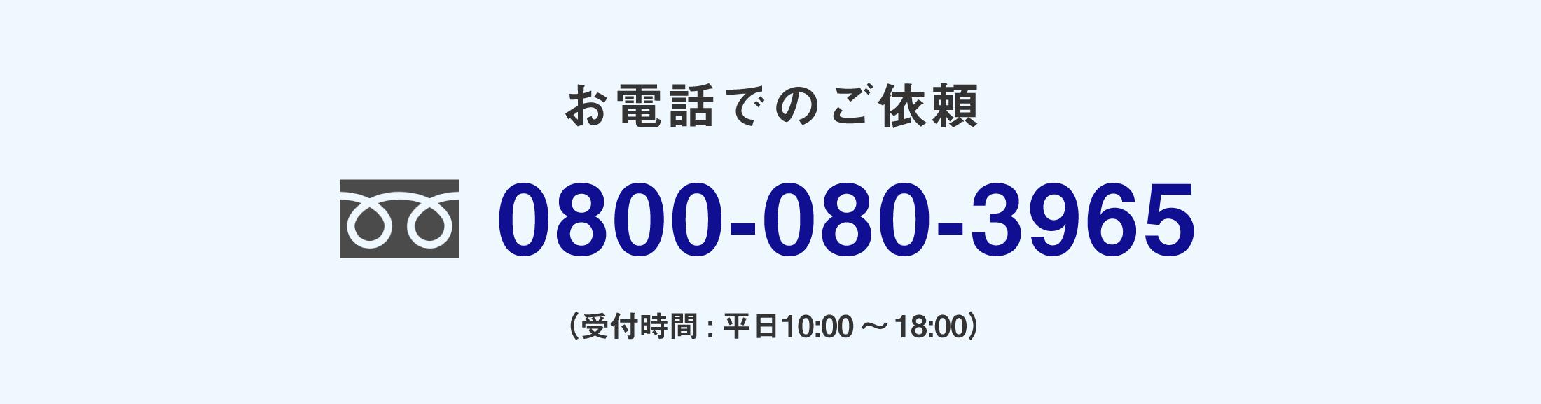 お電話でのお問い合わせは0800-080-3965