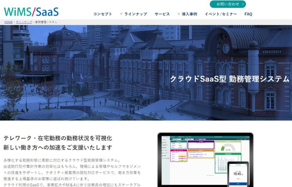 ①WiMS/SaaS勤務管理システム