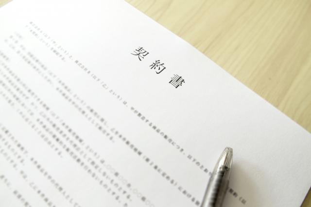 パソコンのリース契約書